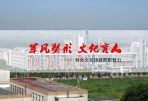 邢台职业技术学院宣传片拍摄完成