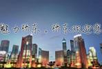 魅力桥东,桥东招商宣传片