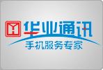 【华业通讯形象广告】