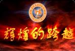 邢台职业技术学院宣传片