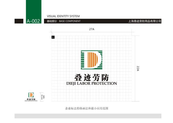 上海叠迹劳防vi设计