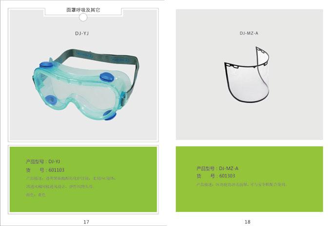 上海叠迹劳防宣传册设计