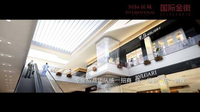 邢台国际金街宣传片
