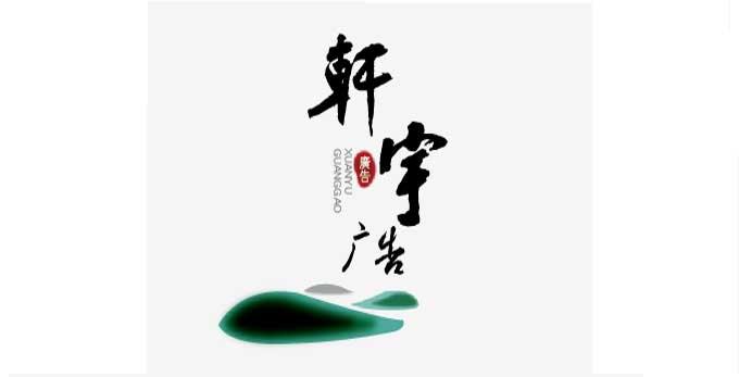邢台logo设计