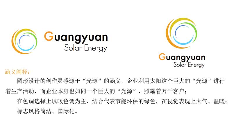 光源太阳能标识设计