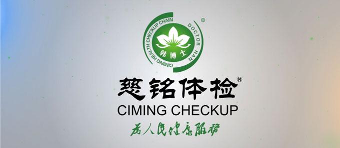 邢台慈铭体检宣传片